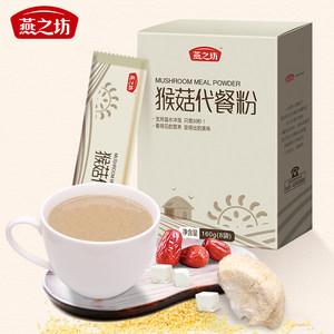 燕之坊猴菇代餐粉即食冲饮营养早餐食品袋装猴头菇米稀米糊160g