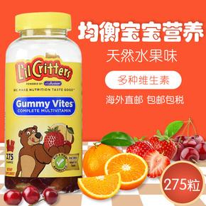 美国进口L'il Critters熊宝宝小熊糖儿童多种复合维生素软糖275粒