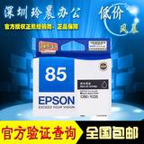 原装正品 爱普生T0851黑色 85N墨盒 Epson 1390 R330打印机墨盒