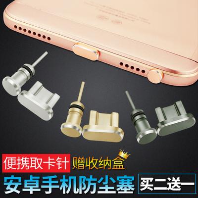 安卓手机Micro接口通用金属m防尘塞oppo充电口vivo耳机孔塞取卡针
