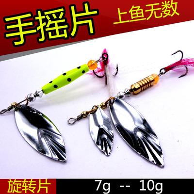 特价7g10g路亚旋转亮片海钓翘嘴鳜鱼鲈鱼鲶鱼黑鱼路亚假饵
