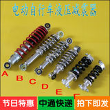 Electric vehicle rear shock absorber simple hydraulic thickening modified shock absorber spring bicycle type universal straight shock absorption