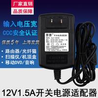 景赛12V1.5A适配器监控路由器1A猫扫描仪移动DVD华为电信0.5A电源