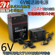 正品明龙大容量喊话器专用6伏电源电池/6V电瓶/快充电铅酸蓄电池