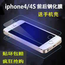 蘋果iphone4S鋼化玻璃膜 iphone4前+后鋼化膜高清防刮 4S防爆膜