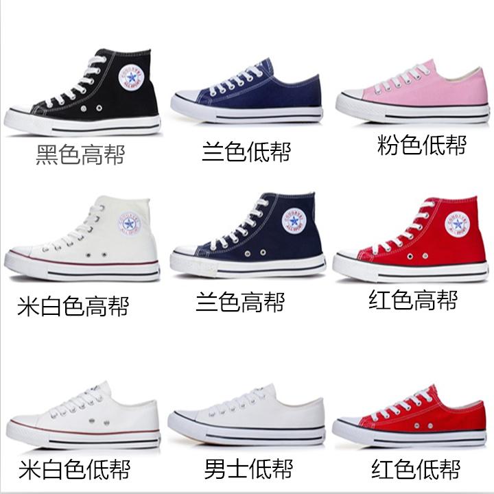 名仕匡威帆布鞋鞋高帮低帮情侣学生运动