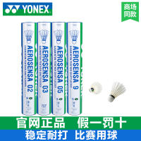 Yonex official website genuine resistance to play king badminton 12 only goose feather ball AS9 preferred duck hair ball AS05