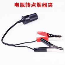 电瓶夹子车用电源转换器 电瓶转换连接线头 汽车电瓶夹转点烟器