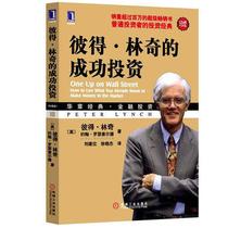 新华书店正版畅销图书籍珍藏版战胜华尔街