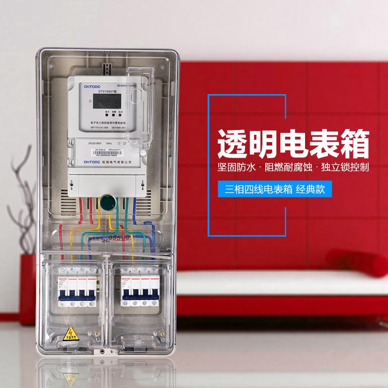 透明塑料电表箱