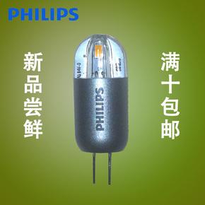 飛利浦LED燈珠 1.2W LED G4 led燈珠12V2W水晶燈插腳燈泡led燈泡