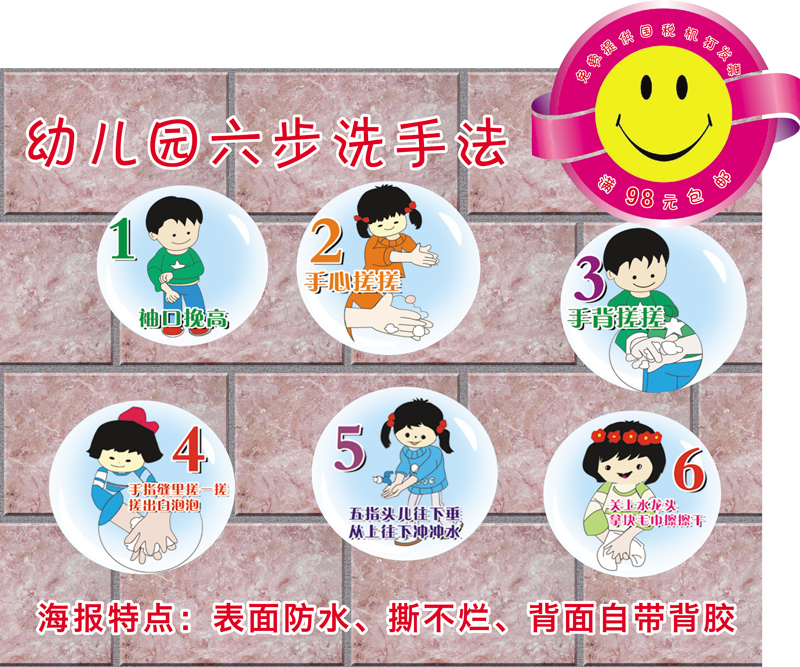 标准六七步洗手法 洗手六七步 幼儿园卡通洗手图 创意洗手步骤