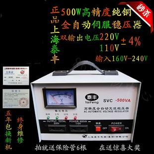 秒杀新款上海泰丰电脑冰箱电视专用高精度碳刷伺服稳压器500VA