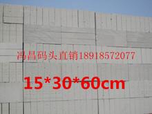 优质轻质砖加气砖水泥砖泡沫砖气块砌块砖153060cm