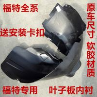 Fox Wing Bo Mighty Carnival Mondeo Winning Rear Wheel Flange Fender Front Fender Lining