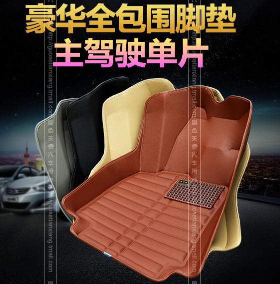 主驾驶片前排单排司机位座正驾驶单片单个专用脚踏全包围汽车脚垫