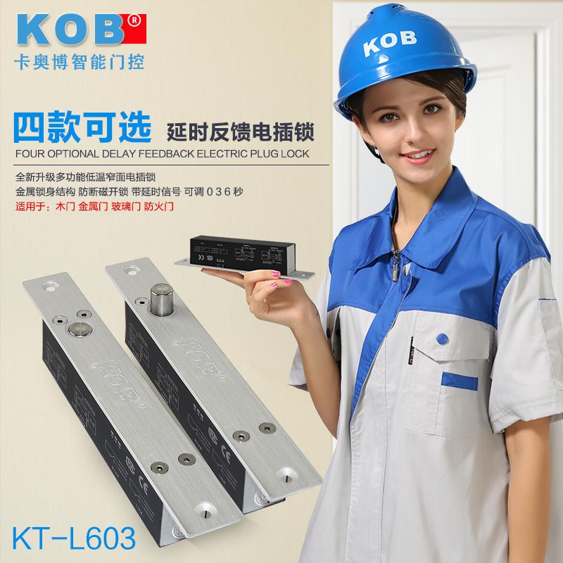 KOB品牌窄面板电插锁 门禁延时电插锁 全金属带信号反馈 断电上锁