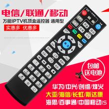 联通/移动版 华为EC1308 海信IP903H网络机顶盒IPTV机顶盒遥控器
