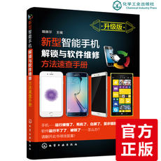 Mobile Phone Repair Book
