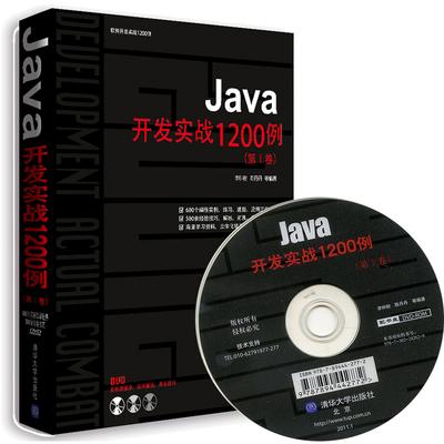 正版现货 Java开发实战1200例 配光盘 专业手册 计算机开发 从入门到精通 编程思想 核心技术补充和延伸 Java开发 实例