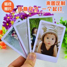 专业定制 磁性儿童照片冰箱贴白板贴创意广告磁贴 软磁留言贴磁铁