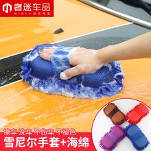 洗车用海绵手套 雪尼尔擦车海绵块 珊瑚海绵大号清洁工具美容用品