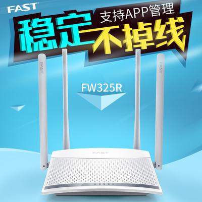 fast/迅捷FW325R家用wifi四天线300M无线路由器穿墙王
