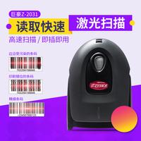 巨豪/Zebex一维码激光扫描枪 Z-2031 扫描枪扫码器超市收银扫描枪