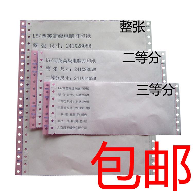 针式打印机纸 二联