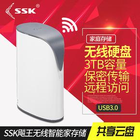 SSK飚王WIFI移動硬盤3tb 加密高速usb3.0無線智能存儲硬盤F100