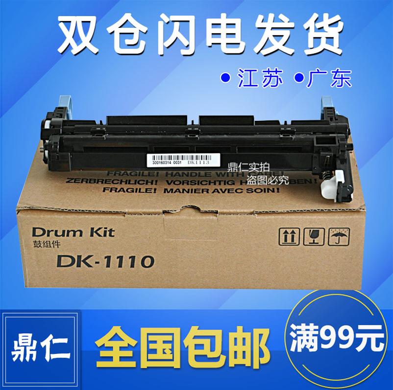 TK1110硒鼓适用京瓷M1520h FS1020  1025 1125 1120感光套鼓组件