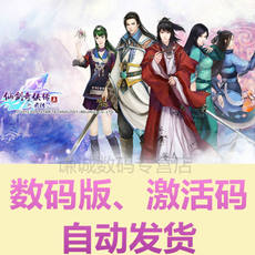 Xianjian 5 prequel digital version Xianjian Qixia Chuan five prequel digital version Send Raiders + modifier + DLC