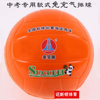 Jinbao Road No. 3 No. 3 soft volleyball 3 small 4 medium 5 large student entrance examination soft volleyball free inflatable soft row