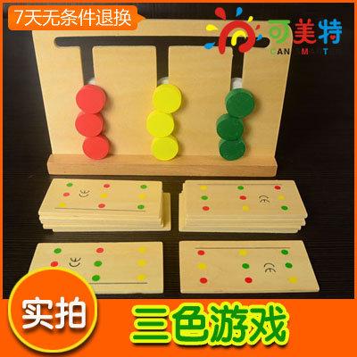 蒙台蒙特梭利教具蒙氏早教益智玩具三色游戏全脑开发0-3岁智力1-2