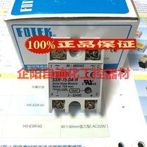 H台湾阳明机电假一罚75DAfotek正品单相原装固态继电器SSR