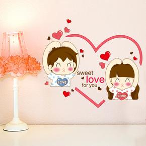 卧室床头沙发背景墙面墙壁自粘墙贴纸贴画亲爱的你爱情爱心可移除