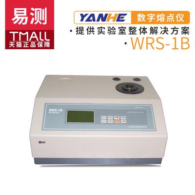 上海易测WRS-1B数显熔点仪数字熔点测定仪物质熔点检测分析仪器