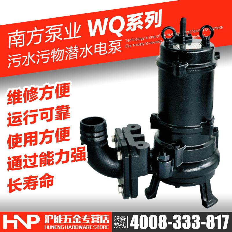 污物潜水电泵