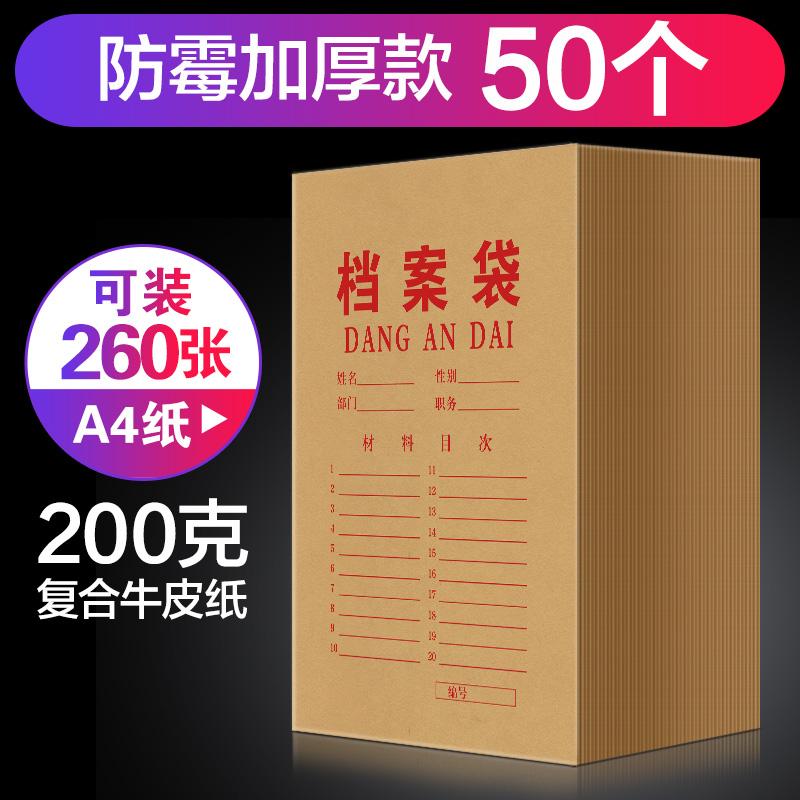 包邮50只加厚牛皮纸档案袋A4纸质投标文件袋资料标书袋办公定制
