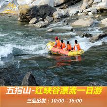 海南旅游三亚五指山红峡谷漂流一日游含接送漂流+导游讲解纯玩