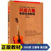 王鹰民谣吉他考级标准教程初学自学入门吉他弹唱曲集谱教学教材书