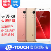 K-Touch/天语 X9全网通4G智能手机超薄大屏移动联通电信指纹解锁