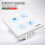 Luosenbao hotel custom touch switch four billing control can be customized graphic text custom four-touch switch