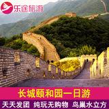北京旅游颐和园八达岭长城往返巴士+门票+午餐一日游纯玩跟团游