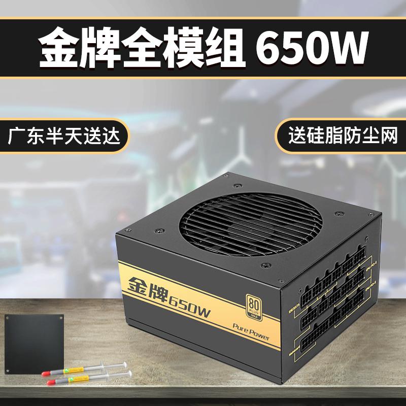 先马金牌650W 80PLUS全模组电源 台式电脑主机电源支持GTX1080