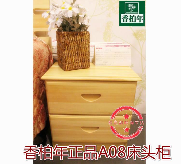香柏年专柜正品 松木家具A08双抽床头柜 全松木实木床头柜特价