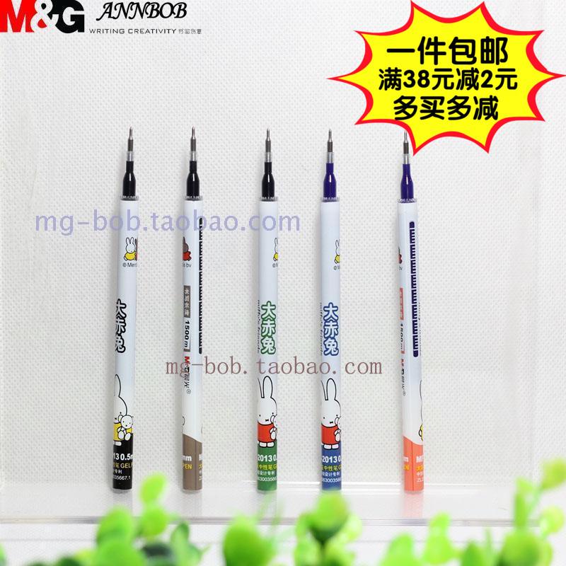 一件包郵 晨光中性筆米菲大赤兔MF2013黑0.5大容量1500米書寫長度