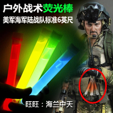 Field Survival Emergency Equipment Large 6-inch Chemical Fluorescent Rod Survival Signal Rod Nightlight Rod Outdoor Products