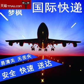 国际快递集运空运邮寄包裹到美国英国日本法国马来西亚新加坡转运