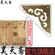 Chinese antique cabinet door pure copper angle jewelry box 樟 wooden box Chinese medicine cabinet decoration copper corner code corner corner flower